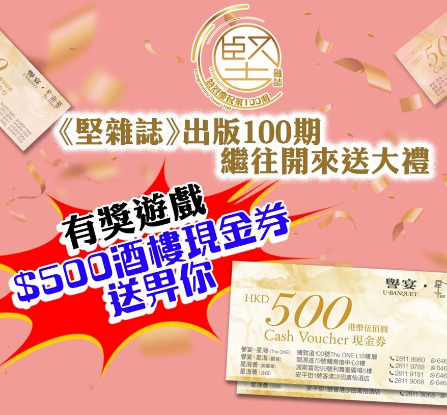 有獎遊戲 得獎者可獲贈$500酒樓現金券